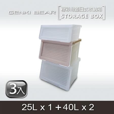 GENKI BEAR 粉彩滑蓋日式收納箱 40L(2入) +25L(1入)
