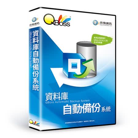 QBoss 資料庫自動備份系統