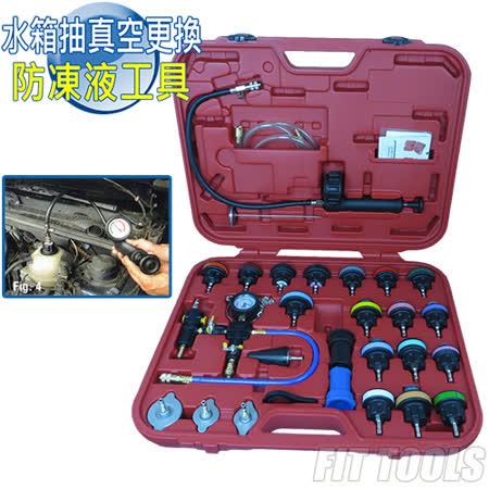 【良匠工具】氣動水箱抽真空更換防凍液工具套裝