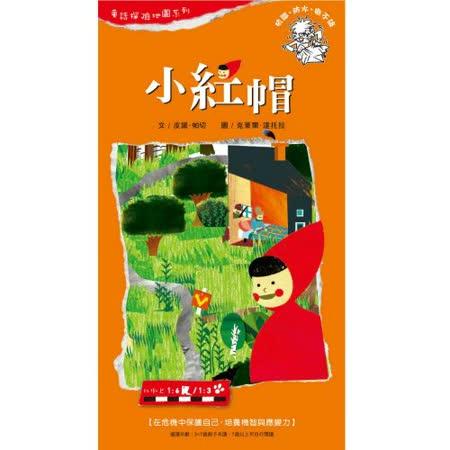 【閣林文創】童話探險地圖系列-小紅帽