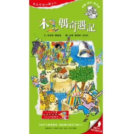 【閣林文創】童話探險地圖系列-木偶奇遇記
