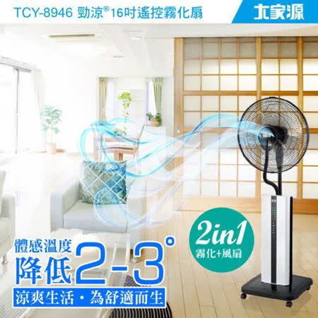 【大家源】勁涼16吋遙控霧化扇 TCY-8946