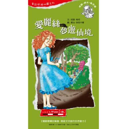 【閣林文創】童話探險地圖系列-愛麗絲夢遊仙境