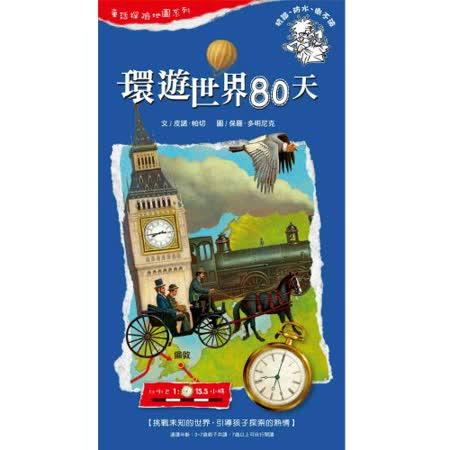 【閣林文創】童話探險地圖系列-環遊世界80天