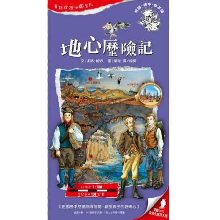 【閣林文創】童話探險地圖系列-地心歷險記