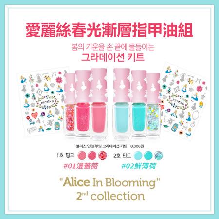 韓國 BEYOND x ALICE 愛麗絲春光漸層指甲油組