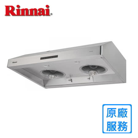 林內RH-9036S斜背式蒸氣水洗油煙機90CM