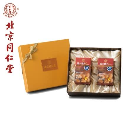 【北京同仁堂】瑪卡增力雙入禮盒組(瑪卡增力咀嚼錠*2)