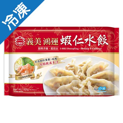 義美鴻運蝦仁水餃352g包