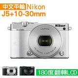 Nikon J5+10-30mm *(中文平輸)-送64GC10記憶卡+副廠電池+單眼相機包+中型腳架+免插電防潮箱+強力大吹球+細毛刷+拭鏡布+清潔液+硬式保護貼