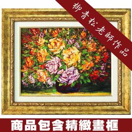 【花開富貴】貞愛大師柳清松老師作品 仿金箔裱框畫