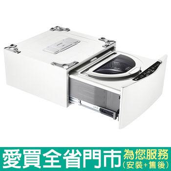 LG MiniWash 3.5KG迷你洗衣機WT-D350W炫麗白_含配送到府+標準安裝