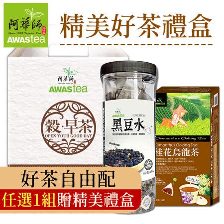 (免運)任選冷泡茶+榖早茶【阿華師】再送精美禮盒包裝