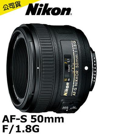 Nikon AF-S 50mm F/1.8G (公司貨)