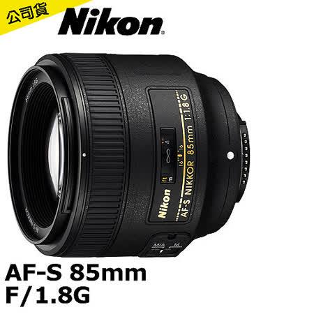 Nikon AF-S 85mm F/1.8G (公司貨)