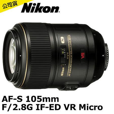 Nikon AF-S VR Micro 105mm F/2.8G IF-ED (公司貨)