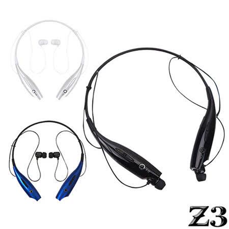 長江【NAMO Z3】運動型防汗頸掛藍牙耳機(藍芽4.0)