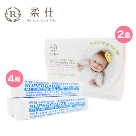 【BabyTiger虎兒寶】Roushr 柔仕 乾濕兩用布巾組合包 160片X 2 盒 + 小方巾 200片X 4 包