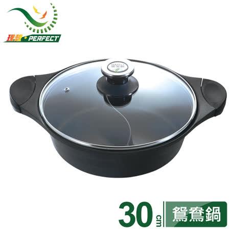 日式黑金鋼鴛鴦鍋/火鍋-30cm附蓋《PERFECT 理想》