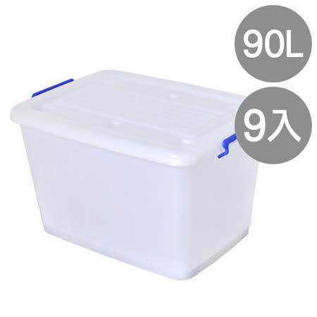 【收納魔法師】白川90L滑輪收納整理箱 9入(不挑色)