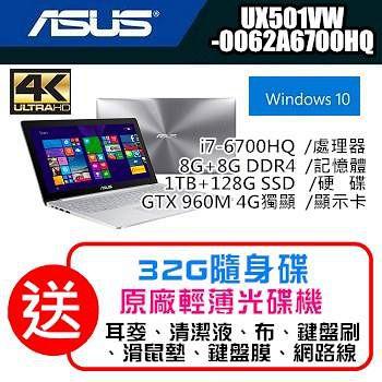 ASUS華碩 UX501VW-0062A6700HQ i7-6700 1TB+128G 4G獨顯頂級效能4K筆電 加碼送原廠輕薄光碟機+七大好禮+32G隨身碟