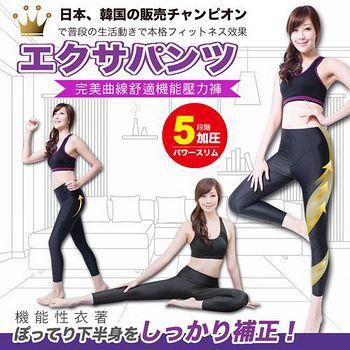 MarieBella 完美曲線舒適機能壓力褲 1入