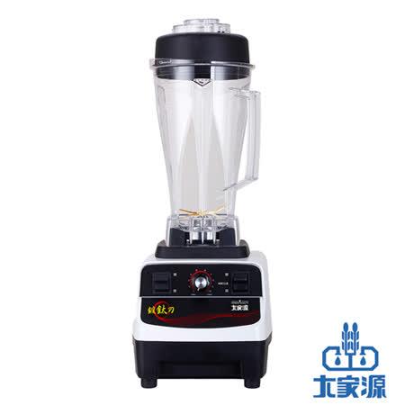 【大家源】多功能冰沙蔬果調理機 (TCY-6775)