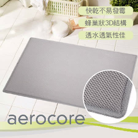 【MICRODRY時尚地墊】aerocore快乾記憶綿浴墊-(灰姑娘L)