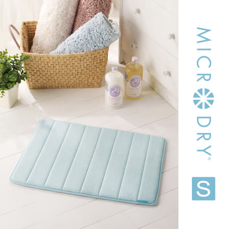 【MICRODRY時尚地墊】舒適記憶綿浴墊-(天際藍S)
