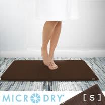 【MICRODRY時尚地墊】舒適記憶綿浴墊-(巧克力S)