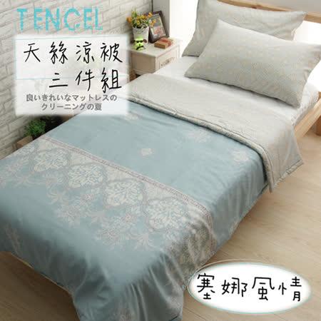 【伊柔寢飾】天絲四季雙人涼被含枕套*2入-塞娜風情