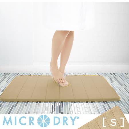 【MICRODRY時尚地墊】舒適記憶綿浴墊-(亞麻色S)