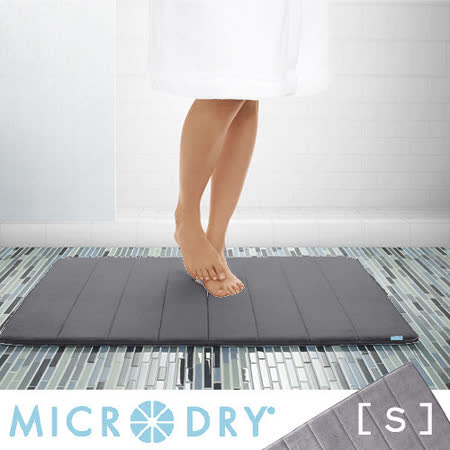 【MICRODRY時尚地墊】舒適記憶綿浴墊-(活炭灰S)
