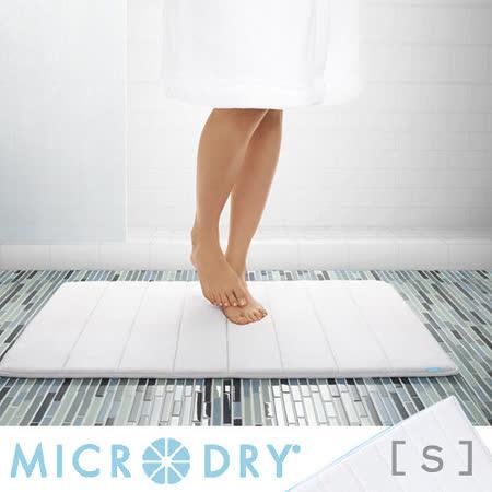【MICRODRY時尚地墊】舒適記憶綿浴墊-(珍珠白S)