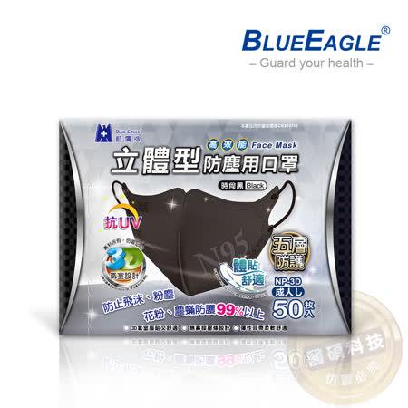 【藍鷹牌】台灣製成人立體黑色防塵口罩 1盒