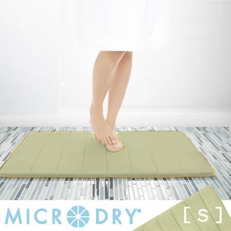 【MICRODRY時尚地墊】舒適記憶綿浴墊-(香草綠S)