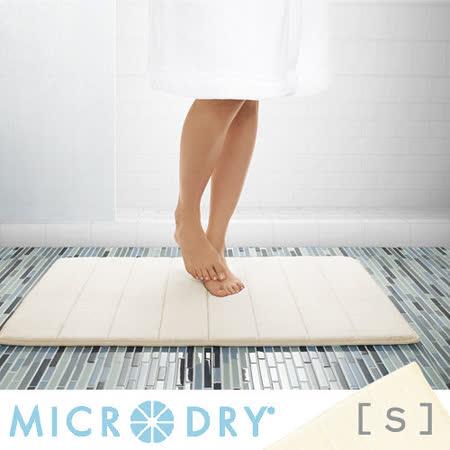 【MICRODRY時尚地墊】舒適記憶綿浴墊-(象牙白S)