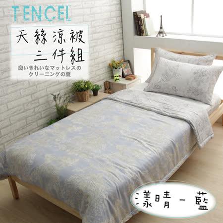 【伊柔寢飾】天絲四季雙人涼被含枕套*2入-漾晴(藍)