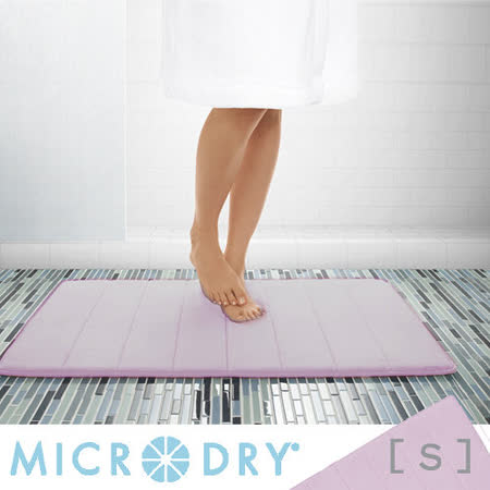 【MICRODRY時尚地墊】舒適記憶綿浴墊-(薰衣草S)