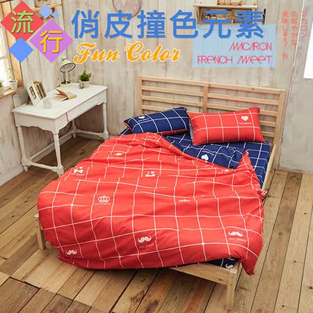 【伊柔寢飾】獨家流行俏皮撞色元素系列-床包四件組.紅藍情緣