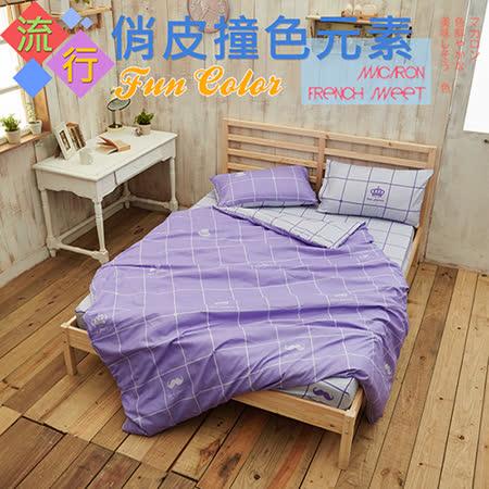 【伊柔寢飾】獨家流行俏皮撞色元素系列-床包四件組.迷情紫幽