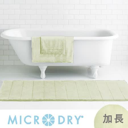 【MICRODRY時尚地墊】舒適記憶綿浴墊-(香草綠加長型)