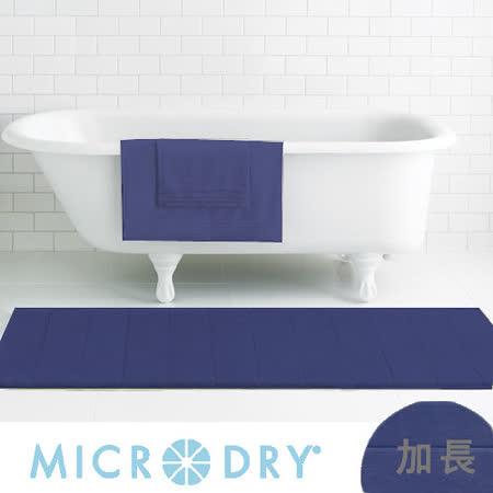 【MICRODRY時尚地墊】舒適記憶綿浴墊-(深海藍加長型)