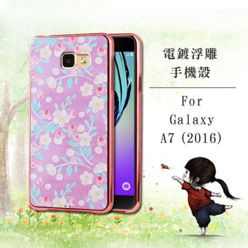 VXTRA  Samsung Galaxy A7(2016) / A710X 電鍍浮雕 彩繪軟式手機殼(含苞待放)