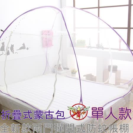 【伊柔寢飾】二門10秒彈開式防蚊帳篷/折疊式蒙古包-方便收納-單人