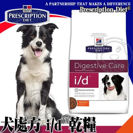 美國Hills希爾思》犬處方 i/d™ 促進消化機能健康-1.5kg