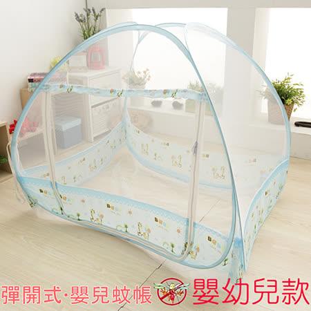 【伊柔寢飾】防蚊/彈開式嬰兒蒙古包蚊帳.兒童蚊帳&寵物攜帶蚊帳-藍