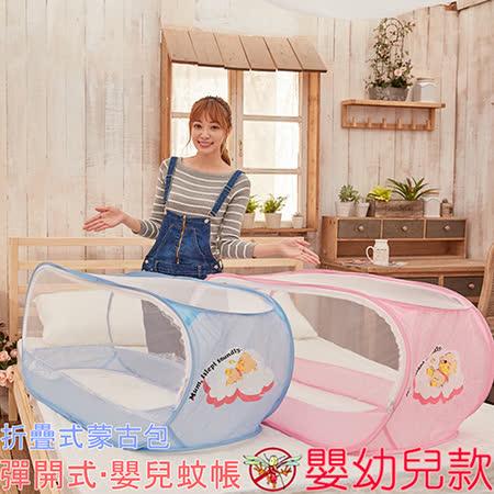 【伊柔寢飾】防蚊/彈開式嬰兒長筒式蚊帳.兒童蚊帳&寵物攜帶蚊帳-粉