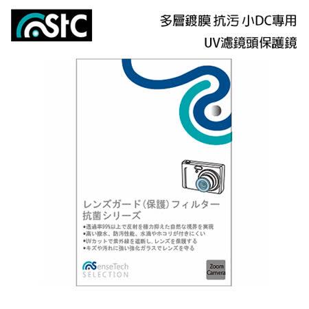 STC 小DC 數位相機 UV 長效防潑水膜 保護鏡 28mm 背膠式 鏡頭保護鏡(28,公司貨)