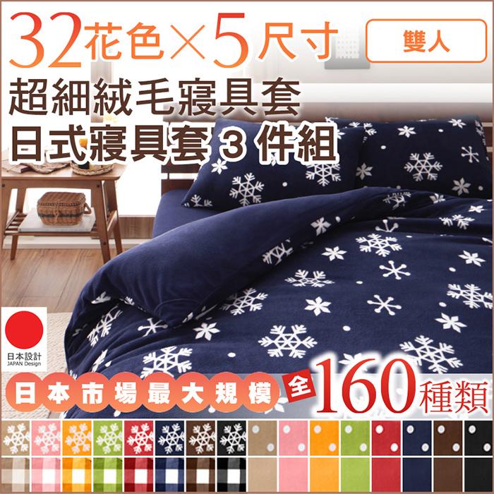吉加吉 超細絨毛寢具套 日式3件組 JB~3650 ^(雙人床組^)